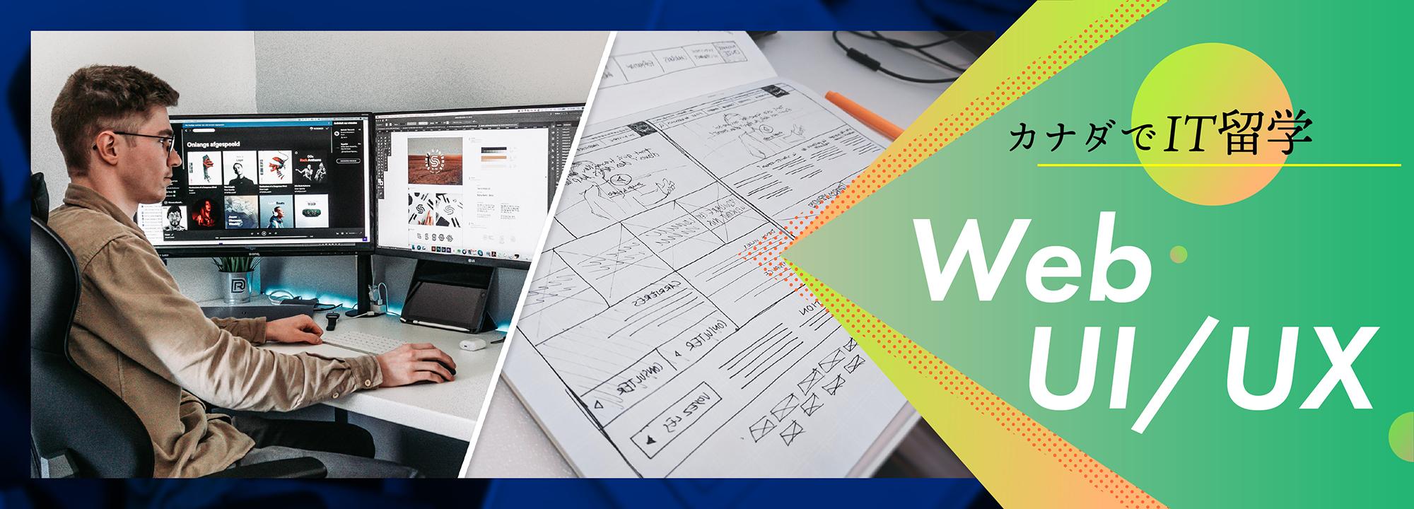 カナダでIT留学 UI/UX WEBデザイン