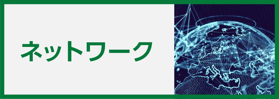 ネットワークエンジニアリング
